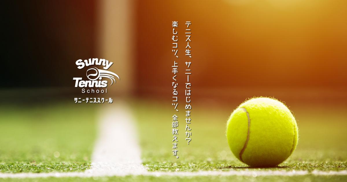 テニスをはじめるならサニーテニス